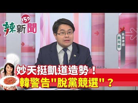 【辣新聞 搶先看】妙天挺凱道造勢! 韓警告\
