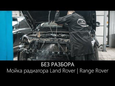 Мойка радиаторов БЕЗ РАЗБОРА на Land Rover и Range Rover | Быстро и Эффективно | LR WEST