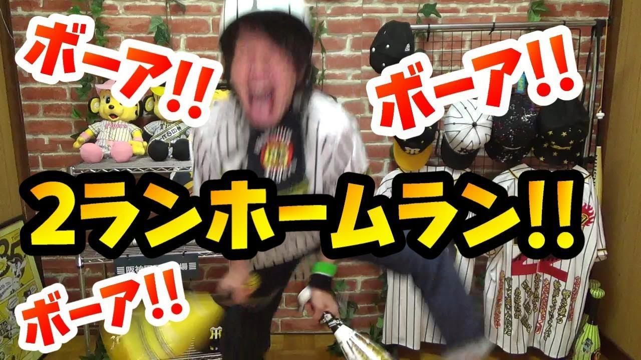 打った瞬間!ボーア特大2ランホームランで巨人に勝利!阪神3連勝!甲子園で勢いつけるでえ!