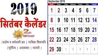 2019 Calendar with 2019 हिंदी कैलेंडर