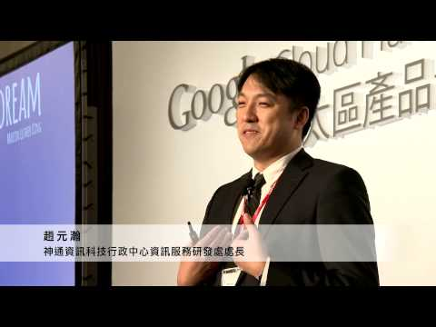 Google Cloud Platform Launch Asia Pacific, Taipei (Google Cloud Platform亞太區產品發表會)