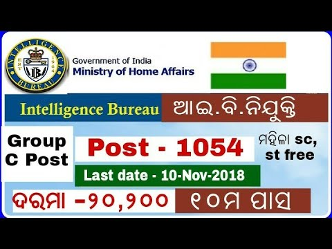 Big Opportunity !! IB ନିଯୁକ୍ତି 2018 !! Post-1054 !! latest Jobs in Odisha !! Banking with Rajat