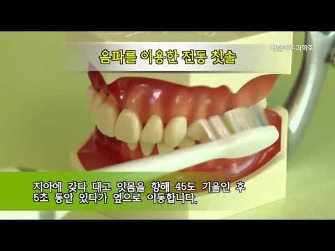 [대한치주과학회] 전동칫솔 사용법