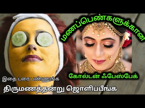 #DIY Bridal Face Pack Riya Samayal