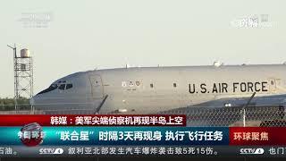 [今日环球]韩媒:美军尖端侦察机再现半岛上空| CCTV中文国际