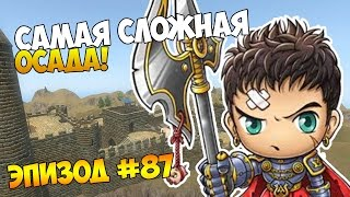 Mount and Blade: Prophesy of Pendor - САМАЯ СЛОЖНАЯ ОСАДА! #87