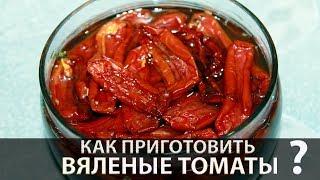 Рецепт вяленых помидор в духовке