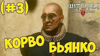 The Witcher 3: Blood and Wine - Корво Бьянко (#3)