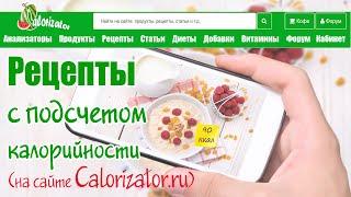 Рецепты на Calorizator.ru (обзор от Александры)