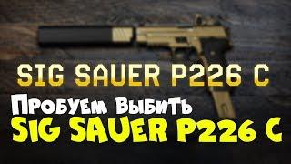 WARFACE : Выбиваем SIG SAUER P226 C !