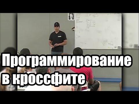 Дейв Кастро - Программирование в кроссфите (русская озвучка)