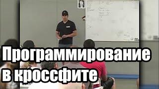 видео Меткон в кроссфите
