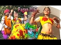 Download मारवाड़ी dj होली 2017 !! हिन्डो होले दे || Hindo Hole De॥ Latest Dj Rajasthani Marwadi Holi MP3 song and Music Video