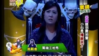 爱哟我的妈20130909惊魂鬼灯奖 半夜听到震地声 小心是僵尸来了 thumbnail