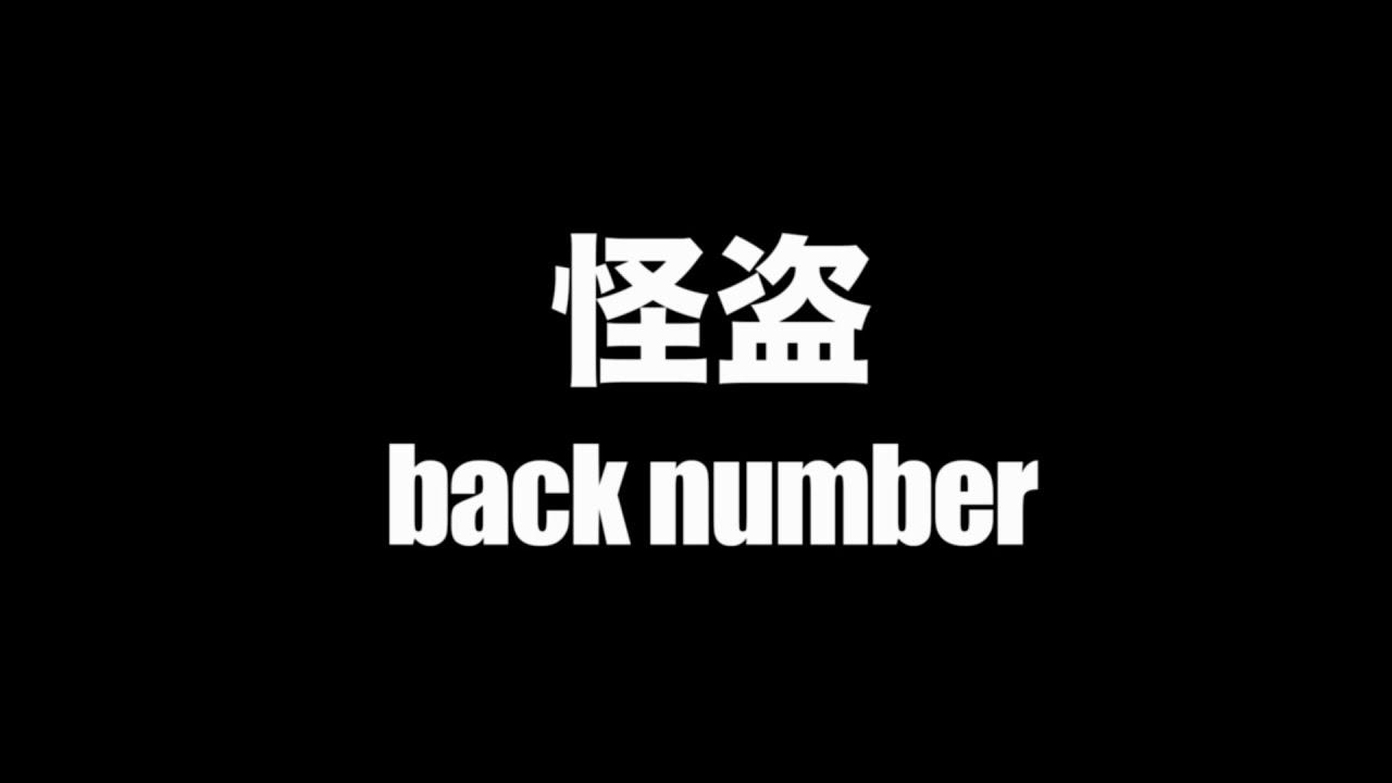 【カバー楽曲情報】back number - 怪盗【フル/字幕/歌詞付】