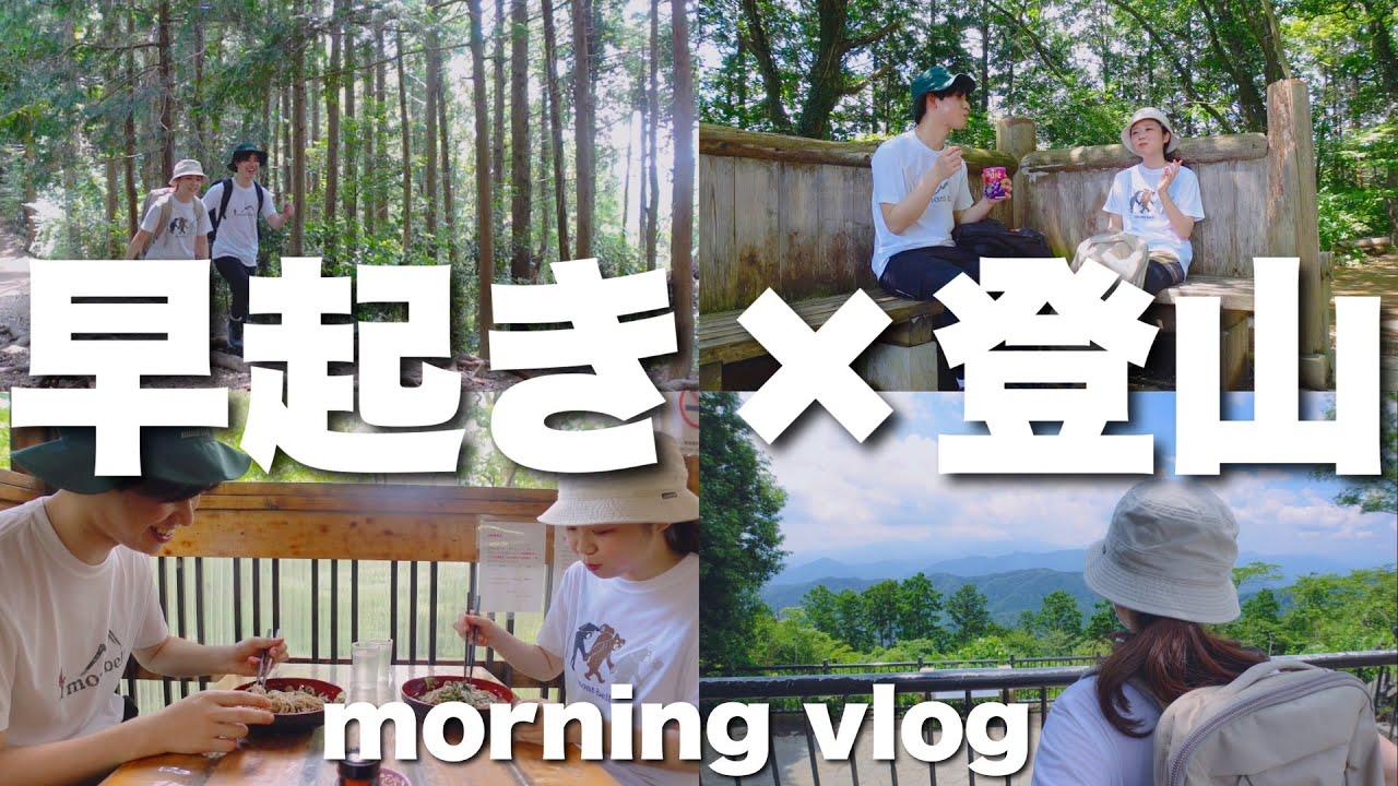 【朝活】休日だけど、朝が弱すぎる年上彼女を叩き起こして山登りしたら最高でした。