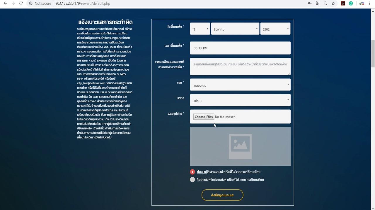 รางวัลนำจับ : วิธีการส่งข้อมูลผู้กระทำผิดขี่มอไซต์บนทางเท้า