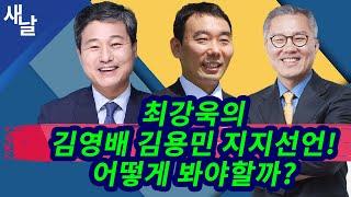 [연속방송] 민주, 열린 큰 바다에서 만나자! + 미디…