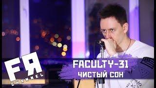 Faculty-31 - Чистый Сон (Lyric Video) ft. Foxy Tail