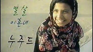 예멘 열살 이혼녀 - 교양 2009년작 MP4