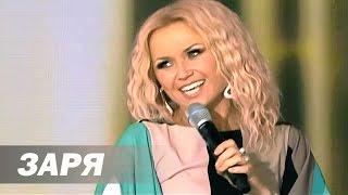 Инна Афанасьева Заря Витебск собирает друзей 2016