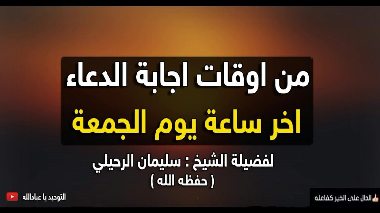 من اوقات اجابة الدعاء اخر ساعة من يوم الجمعة فضيلة الشيخ سليمان الرحيلي Souleyman Ar Ruheyli Youtube