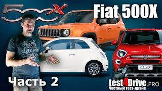 [Тест-драйв] Fiat 500X часть 2 vs Jeep Renegade vs Fiat 500