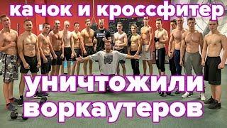 КАЧОК И КРОССФИТЕР УНИЧТОЖИЛИ ВОРКАУТЕРОВ