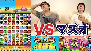 対戦☆ズーキーパー VSマスオ!【ヒカキンゲームズ】