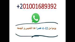 كيف تتواصل مع اد / محمد يسري بالتليفون و علي رسائل الواتس اب  - علاج الفقرات و المفاصل بدون جراحه