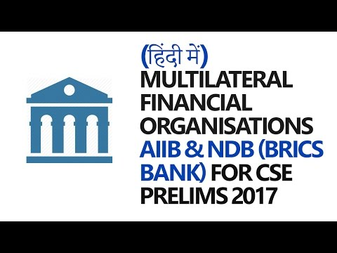 (हिंदी) For UPSC CSE Prelims: Multilateral Financial Organisations - AIIB & NDB (BRICS Bank)