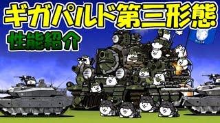超撃滅戦車ギガパルド 第三形態 性能紹介 にゃんこ大戦争