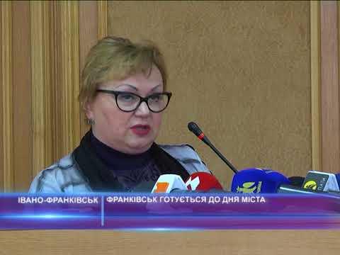 Франківськ готується до дня міста