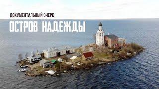 Остров Надежды (документальный очерк)