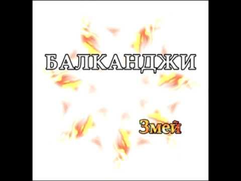 Balkandji - Pogled