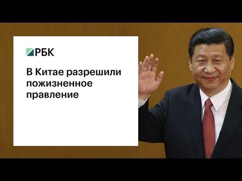 В Китае разрешили пожизненное правление