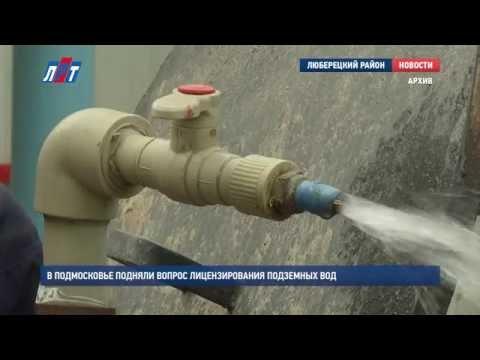 В Подмосковье подняли вопрос лицензирования подземных вод
