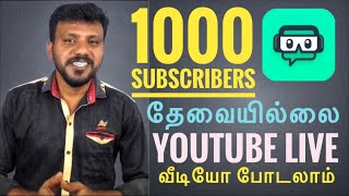 How to Livestream without 1000 Subscribers on YouTube in Tamil   Streamlabs   Jabarullah Sight