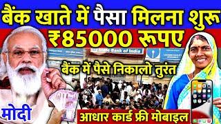 Today Breaking News ! आज 4 जुलाई 2020 के मुख्य समाचार बड़ी खबरें PM Modi, Bihar,#SBI, lockdown Loan
