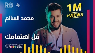 Mohamed Al Salem - Qal Ehtemamk (Official Music Video  ) محمد السالم - قل اهتمامك