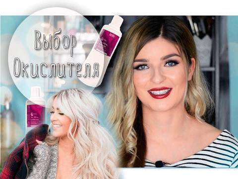 Как выбрать окислитель для правильного осветления волос?!/Карина Лейзерович