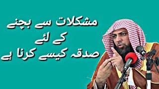 mushkilo-se-bachne-ke-liye-sadka-kaise-karna-hai-qari-sohaib-meer-muhammadi-hafizahullah