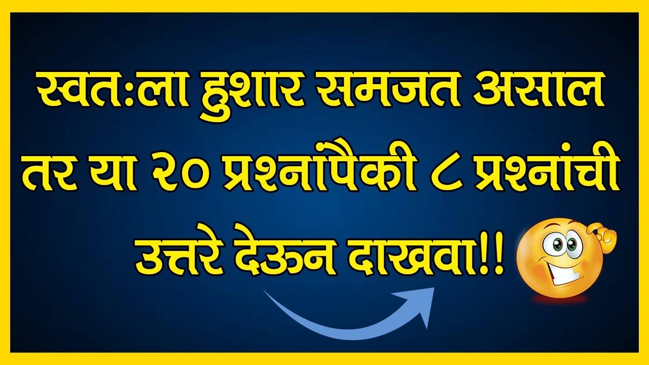 MPSC GK in Marathi | Maharashtra Bharti Exam 2021 | Spardha Pariksha Question and answer