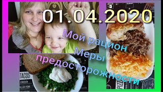 Меры предосторожности//Мое меню на день для похудения//Худею с веса 102.7 кг//01.04.2020