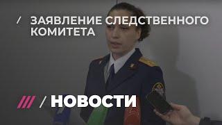 СК подтвердил гибель 41 человека при крушении Superjet