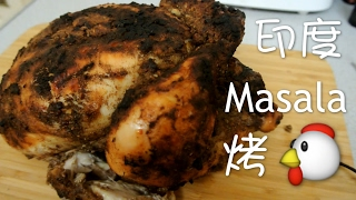 印度Masala烤雞 食譜 Indian Masala Roast Chicken Recipe