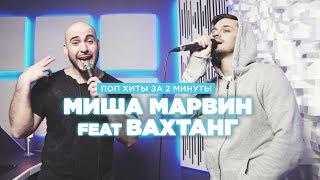 Миша Марвин & Вахтанг — Поп-хиты за 2 минуты (Импровизация)