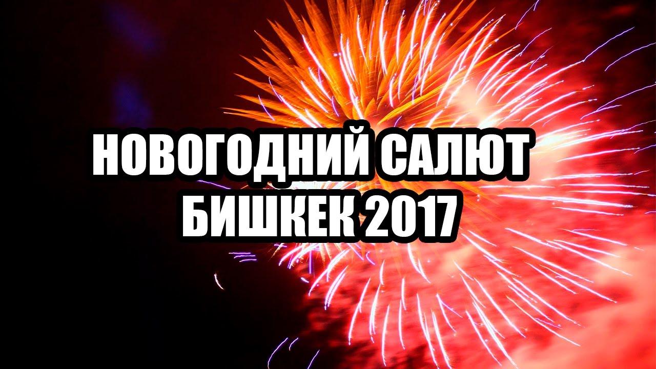 НОВОГОДНИЙ САЛЮТ - БИШКЕК 2017