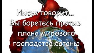 Иисус говорит... Вы боретесь против плана мирового господства сатаны