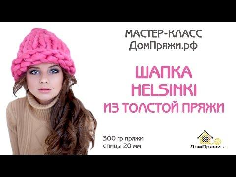 Как связать шапку хельсинки спицами